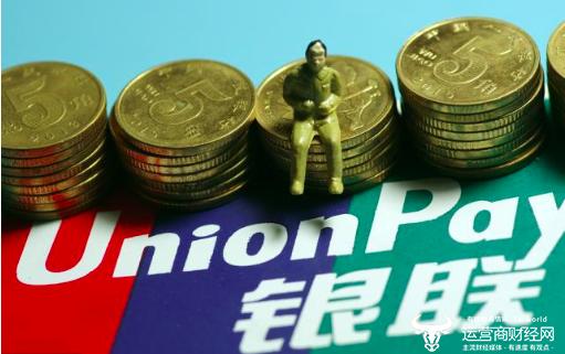 """银联""""双十一""""成绩单: 网络支付业务交易金额增长53.74%"""