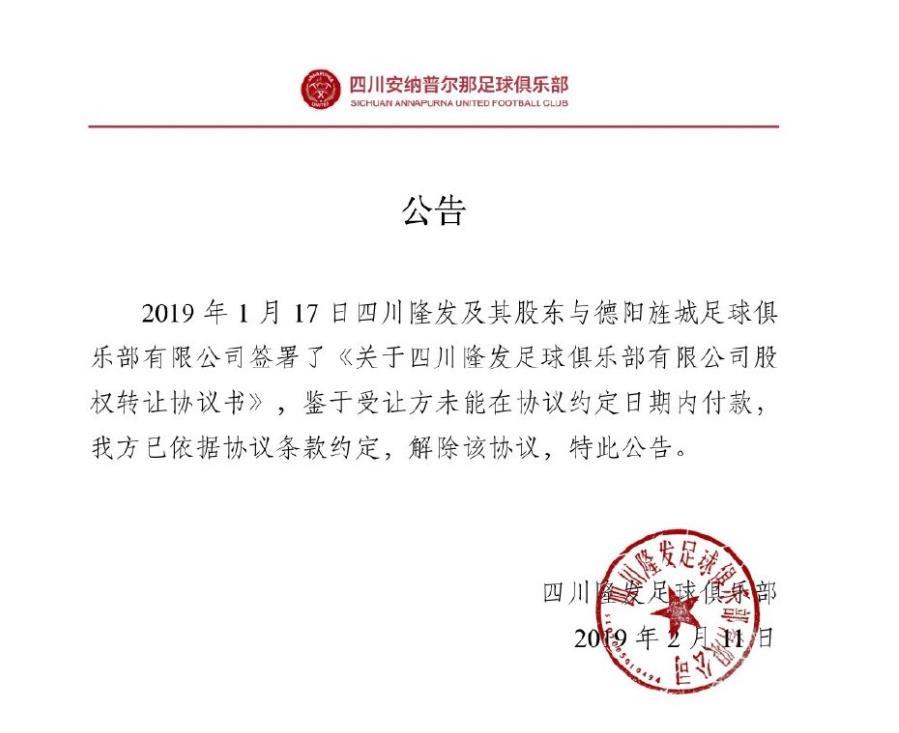 川足解除转让协议,马明宇:球队仍正常备战中甲