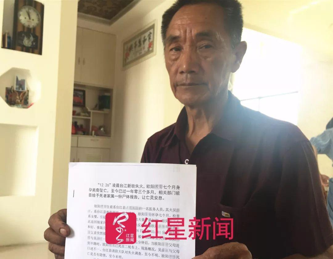 ▲欧阳小方的爷爷欧阳智(化名)一直为此事奔走 图片来源:红星新闻