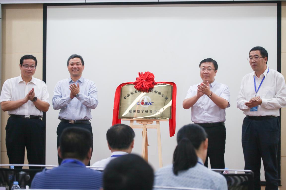 """""""中国航天科工集团应用数学研究中心在京成立"""