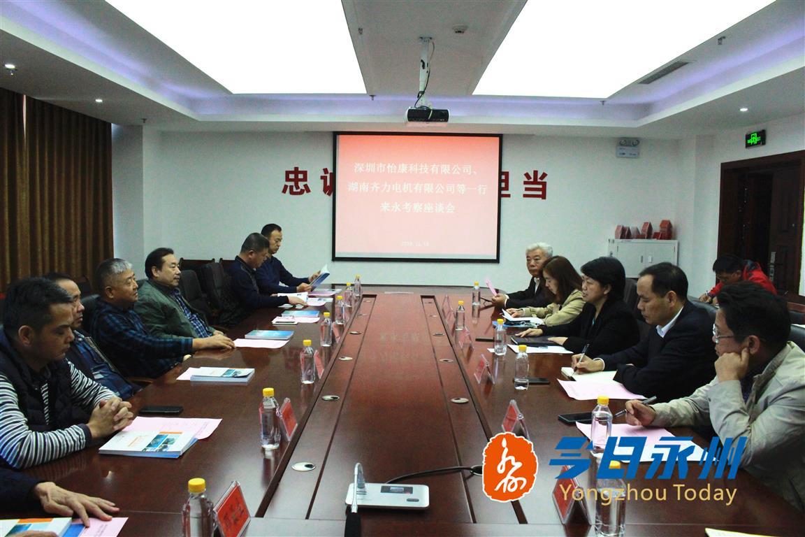 深圳怡康科技、湖南齐力电机来永州投资考察