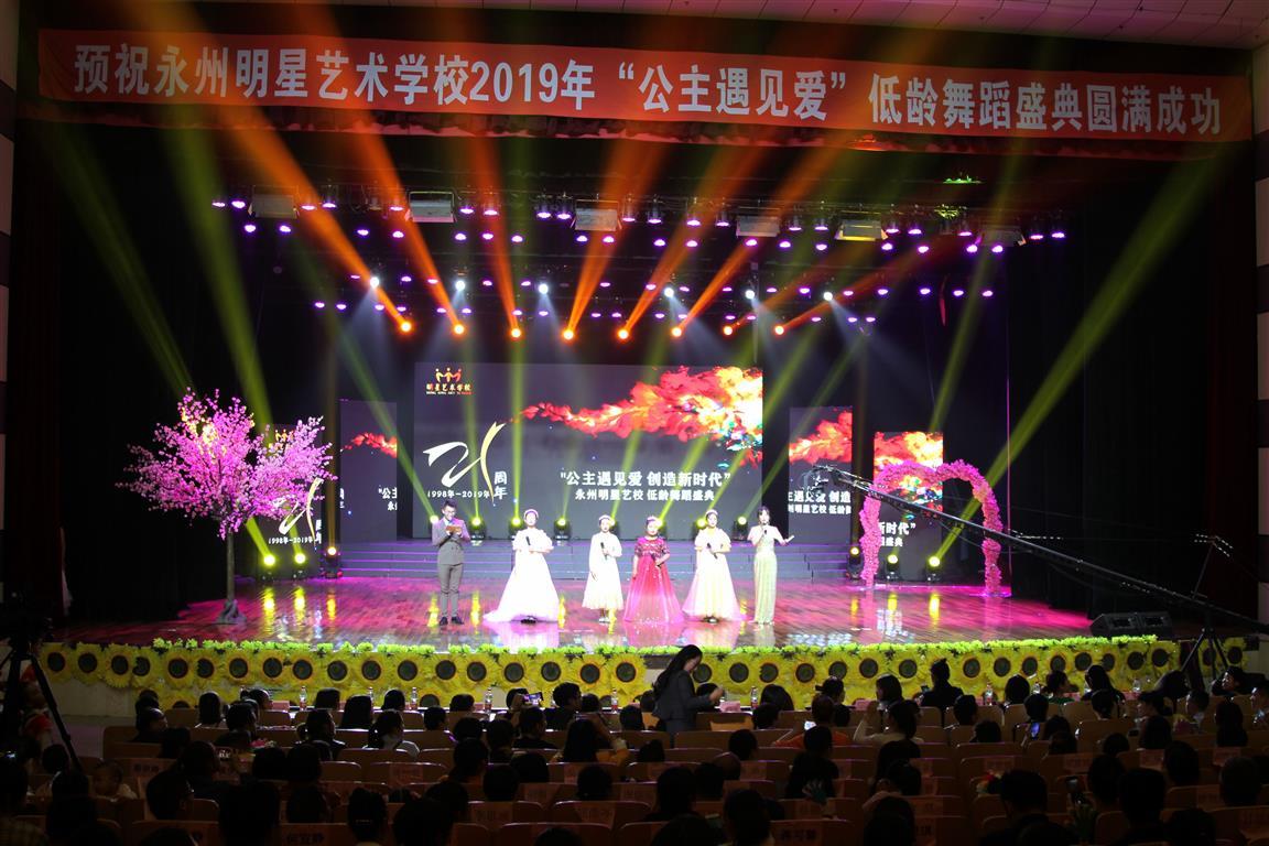 永州明星艺校舞蹈汇演《公主遇见爱》 千名萌娃登台起舞