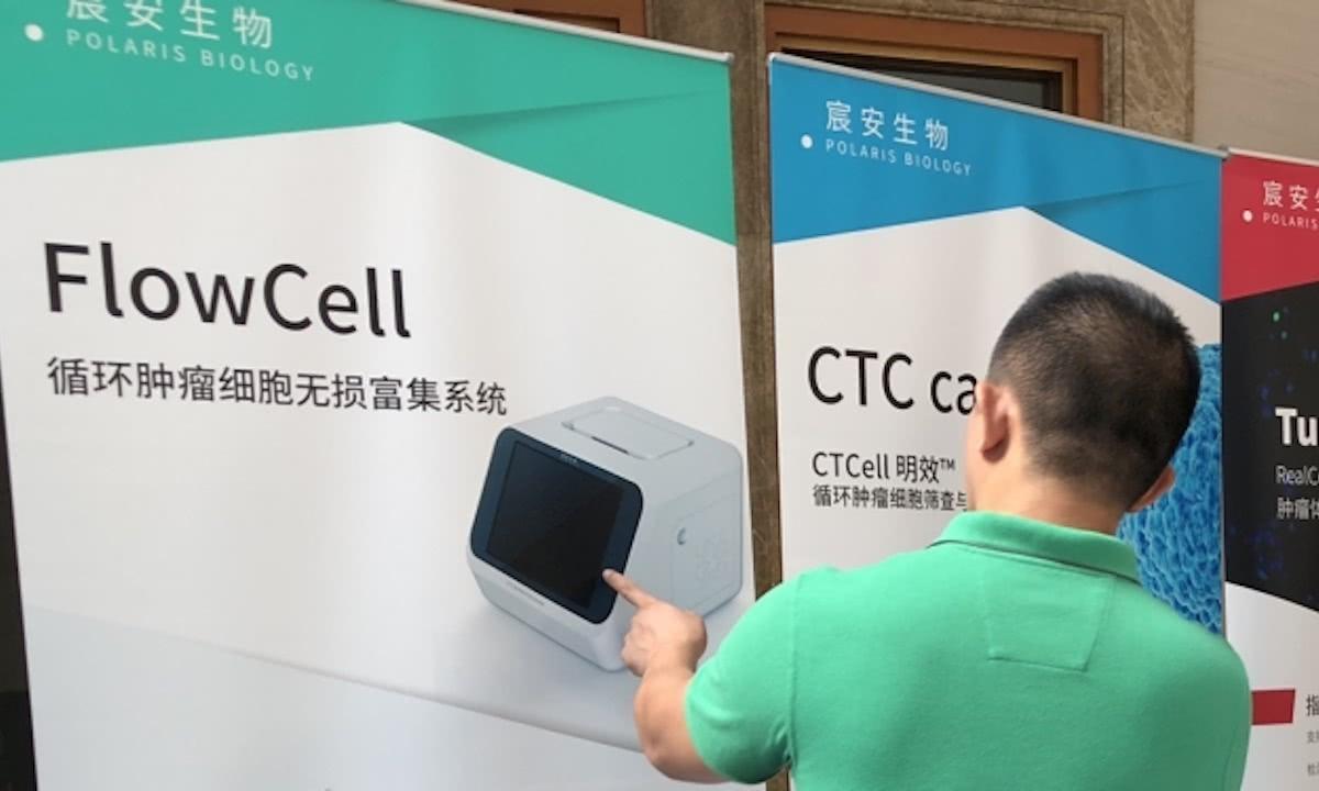 单细胞精准诊断临床解决方案提供商宸安生物获BV百度风投A+轮投资