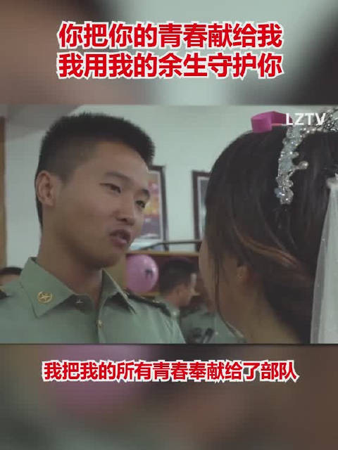 """甜哭了!泸州姑娘千里求婚丨""""既然你回不来,我就追到军营嫁给你"""