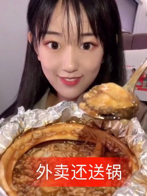 ID 大麦 中秋节放假回家高铁上吃天价鲍鱼饭