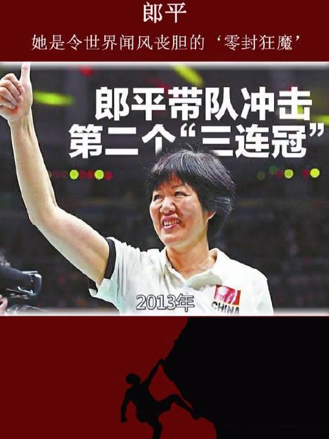 她被白岩松盛誉排球之神,更是令世界闻风丧胆的'零封狂魔!