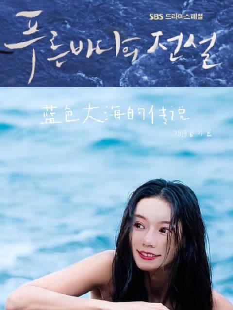睽违三年的大热韩剧《蓝色海洋的传说》2019番外篇