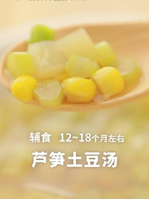 芦笋富含宝宝生长必须的钙和铁两种微量元素,切成小块状