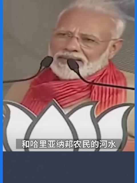 10月15日,莫迪在印度哈里亚纳邦选举集会上承诺
