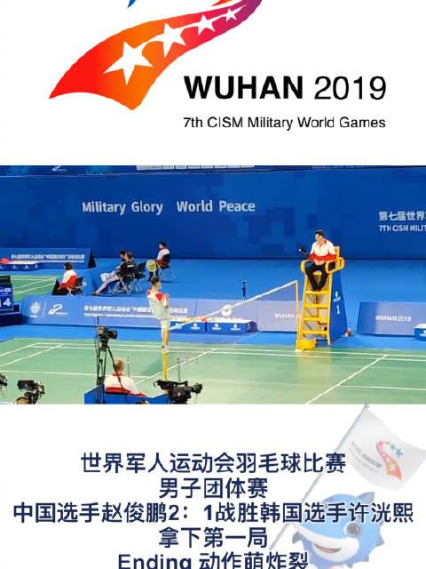 世界军人运动会羽毛球比赛 男子团体赛 中国选手赵俊鹏2