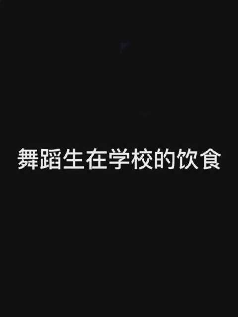 id梦涵 舞蹈生懂舞蹈生,舞蹈生的饮食#减肥要不要吃主食#