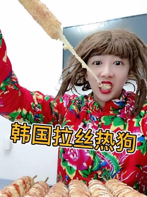 左辰欧巴(左凤琴):  韩国拉丝热狗吃播 每逢春节胖几斤