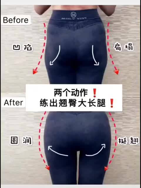 两个动作练出翘臀大长腿