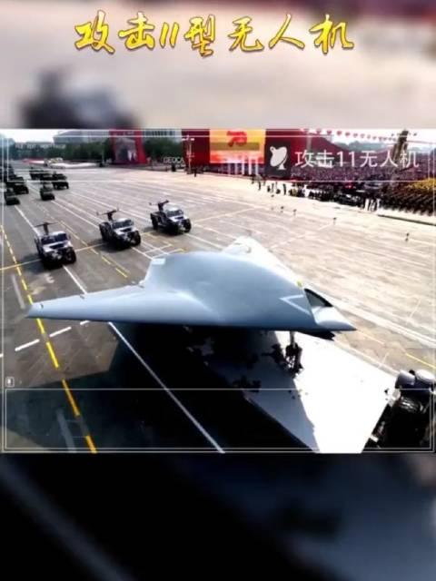 大国重器 攻击11型无人机