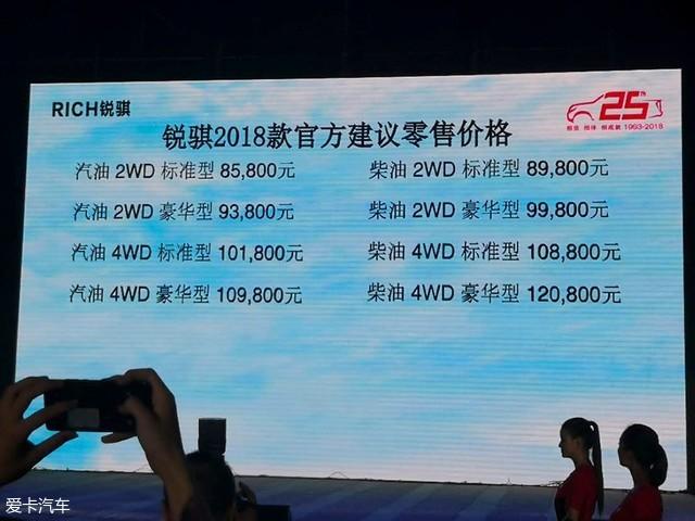 2018款锐骐皮卡正式上市 售8.58万元起