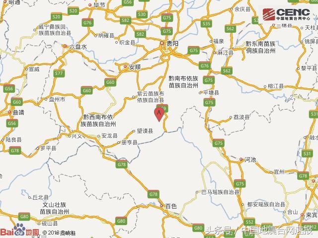 贵州黔南州罗甸县附近发生3.1级左右地震