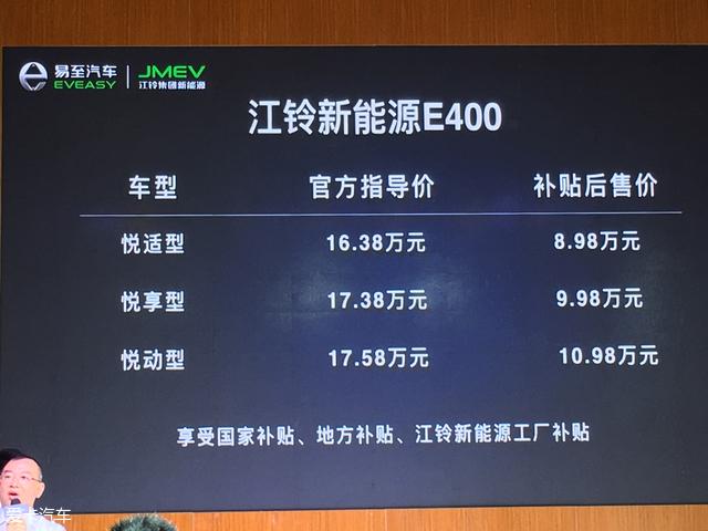 江铃E400正式上市 补贴后售8.98万元起
