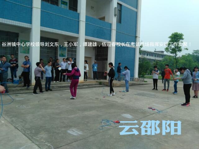 邵阳县九中学体育举行在谷洲镇初中中考排行榜贵阳年级图片