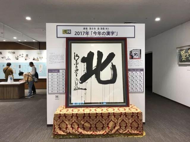 图为2017年日本年度汉字。(新华社记者马峥摄)