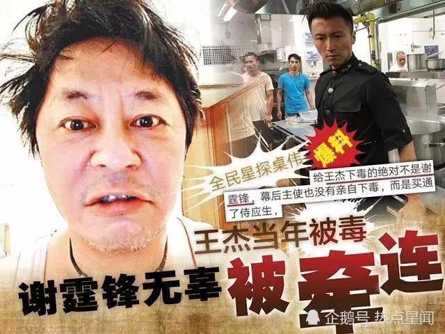 王杰嗓子被毒害真凶成未解之谜 知名香港娱记大曝实情