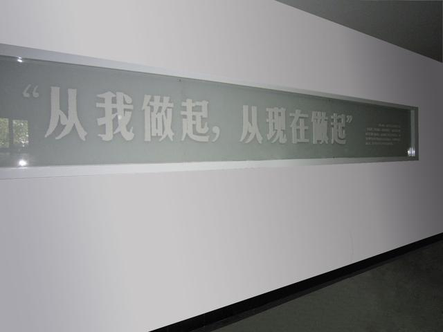"""图为清华大学化工系1977级校友捐建的""""从我做起,从现在做起""""理念墙。(来源:清华大学校友总会)"""