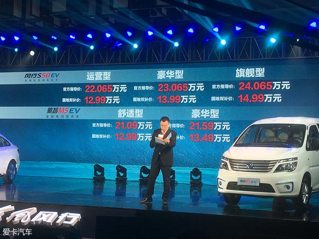 2019款风行S50EV正式上市 售22.065万起