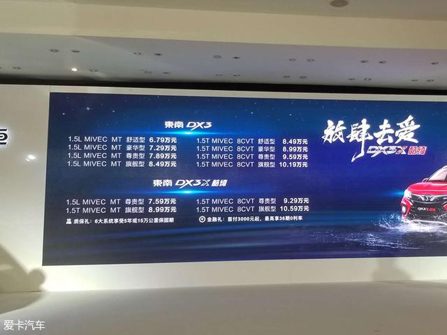 东南DX3X 酷绮正式上市 售7.59万元起