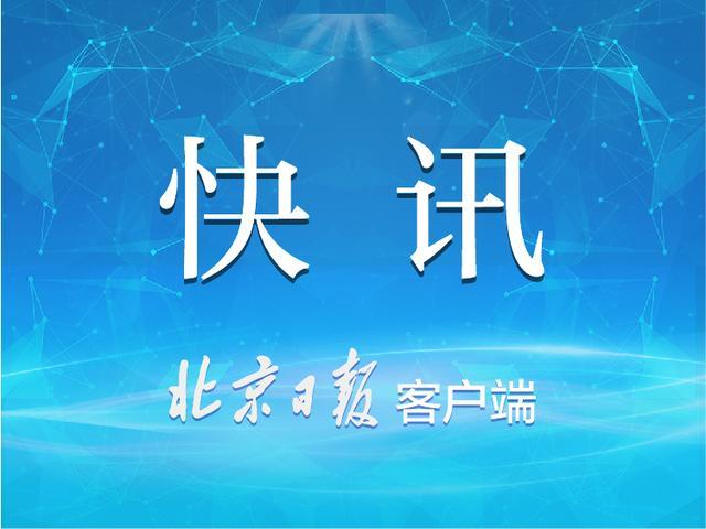 董贵蛟就任昌平区副区长