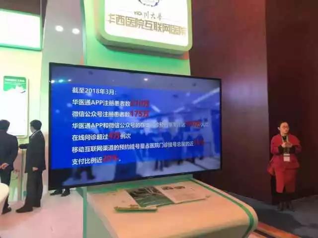 四川大学华西医院互联网医院试运行上线