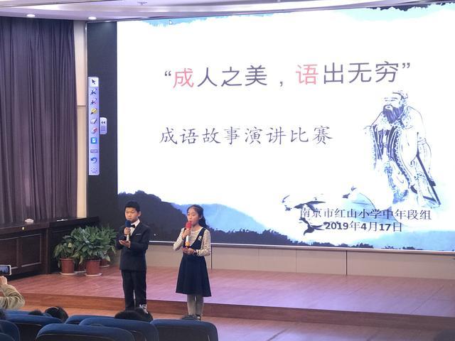 【扬子小记者】红山小学开展讲成语故事v小学小学孟州明珠怎么样图片