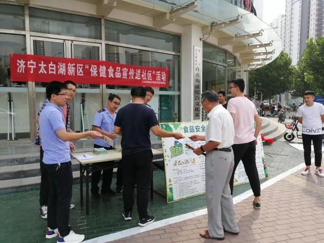 """太白湖新区""""保健食品进社区""""宣传活动走进京杭佳苑"""