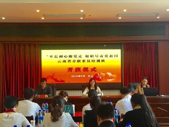 云南省青联委员培训班在老山干部学院开班