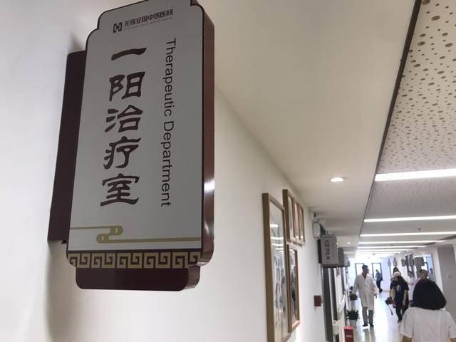 """无锡再添一家二级综合中医医院,引进诺奖得主""""一氧化氮养生法"""""""