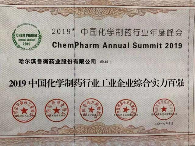 誉衡药业跻身2019中国化学制药行业工业企业综合实力百强前三十