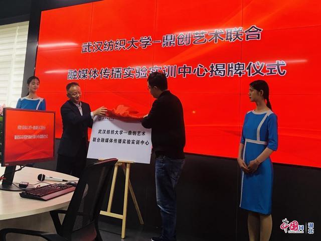 助力培养全媒化复合型人才 武汉纺织大学成立融媒体传播实验实训中心