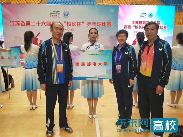 """南京邮电大学参加江苏省高校""""校长杯""""乒乓球比赛"""