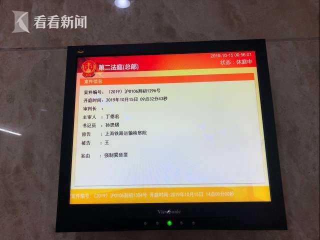 """上海首例""""咸猪手""""入刑案一审开庭 被告人犯强制猥亵罪获刑六个月"""