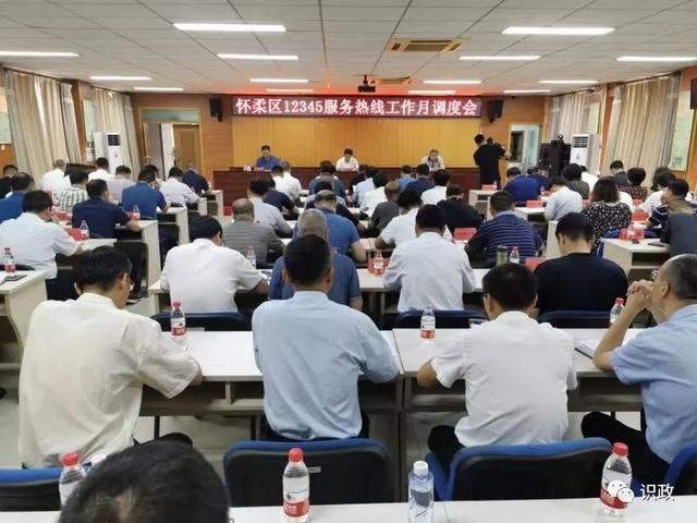 """北京怀柔一刻钟微信群快速反应,""""接诉即办""""排名后来居上"""