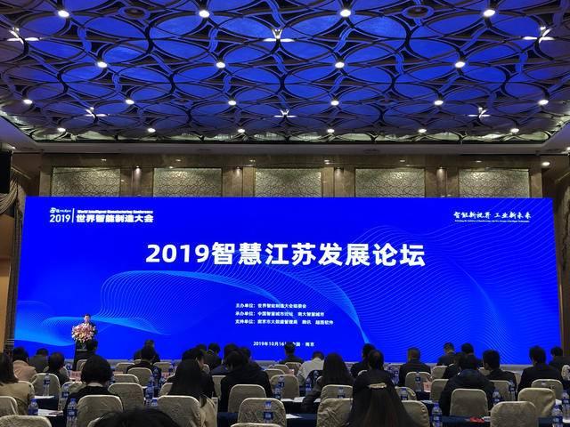 2019智慧江苏发展论坛在宁举办