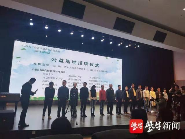 """江苏省""""春蕾计划高校公益基地""""启动 首批15所高校受益"""