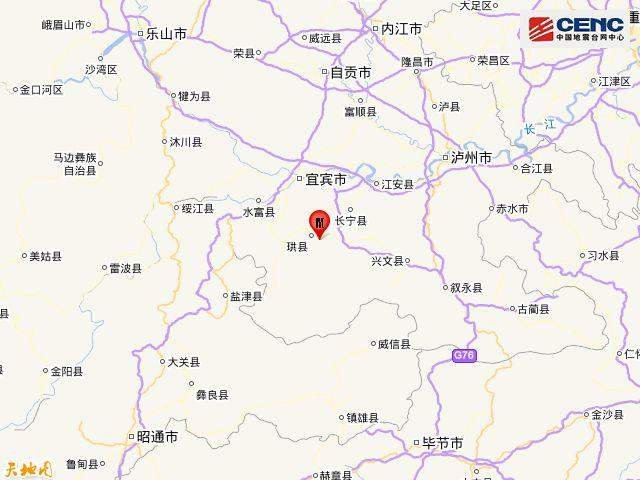 四川宜宾市珙县发生2.8级地震