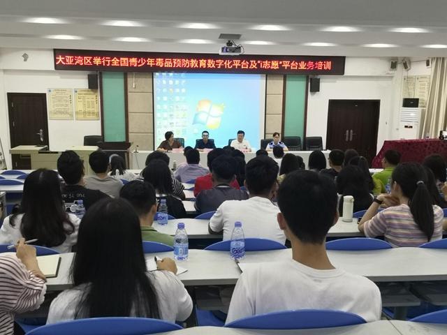 """大亚湾举行全国青少年毒品预防教育数字化平台及""""i志愿""""平台业务培训"""