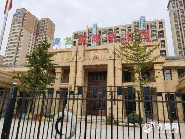 问政山东·追踪|济宁高新区两民办幼儿园将转为普惠性幼儿园
