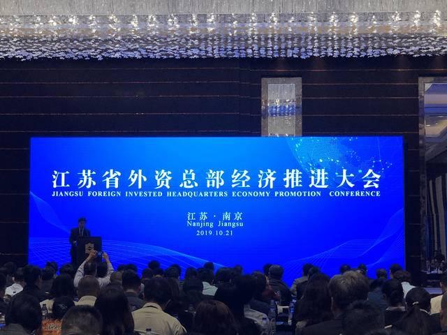 【原创】江苏省已有跨国企业地区总部与功能性机构258家