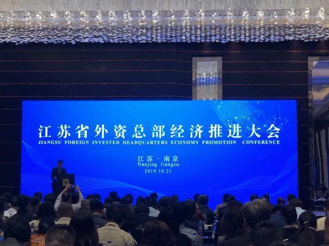 """""""总部经济""""落地深耕,江苏跨国企业地区总部与功能性机构达258家"""
