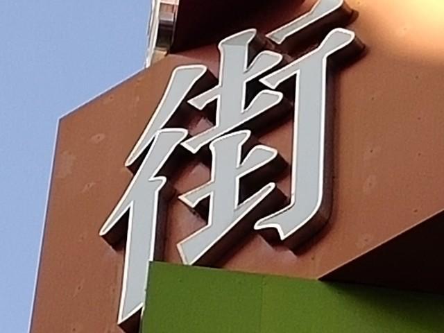 乐途28程序|北京七旬付阿婆来锡找三十年前工友 她们曾……