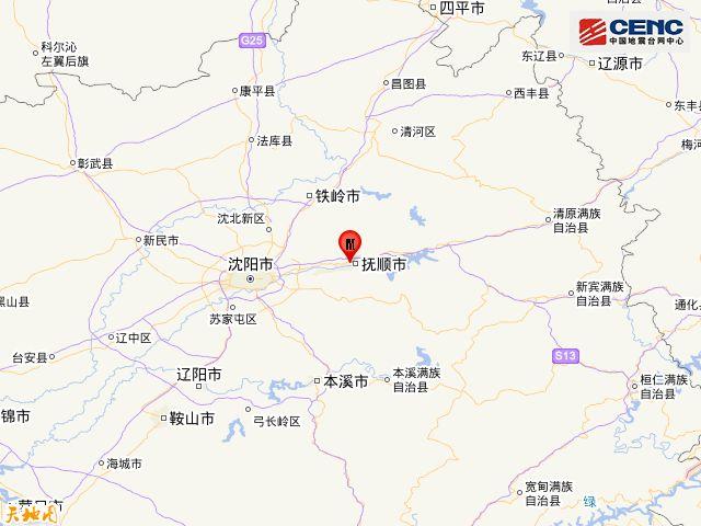 辽宁抚顺市顺城区发生2.4级地震(