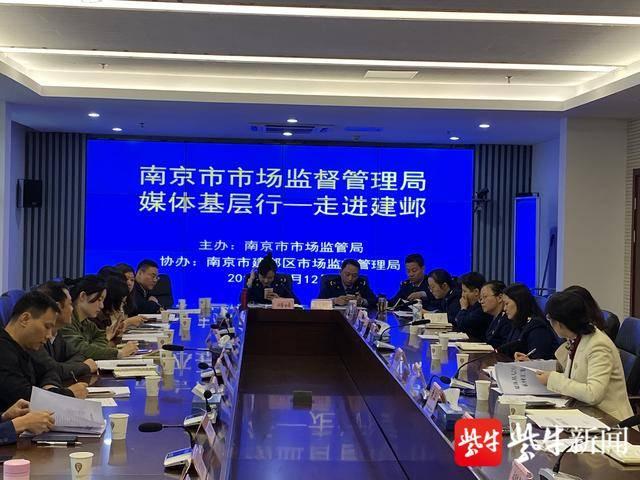 建邺区市场监管局实力护航企业发展和百姓食品安全