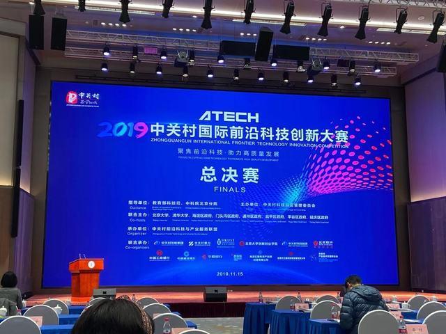 2019中关村国际前沿科技创新大赛闭幕