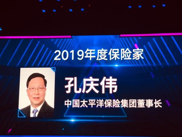 """中国太保孔庆伟荣膺第一财经金融价值榜 """"2019年度保险家"""""""